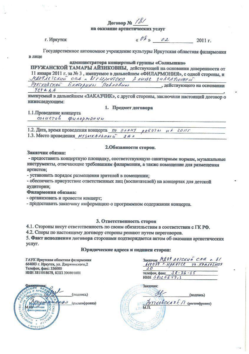 городе Договор на оказание услуг по вводу данных в программу прервал один